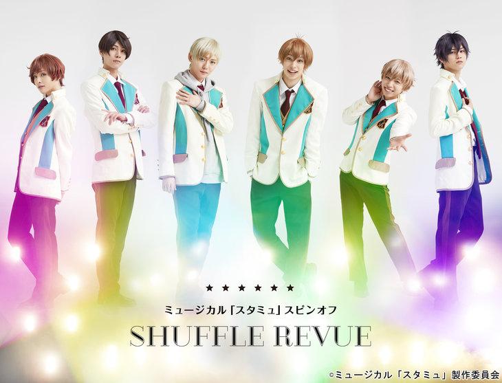 ミュージカル「スタミュ」スピンオフ『SHUFFLE REVUE』3都市で開催
