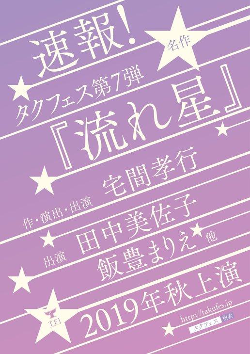 タクフェス第7弾は田中美佐子、飯豊まりえによる『流れ星』