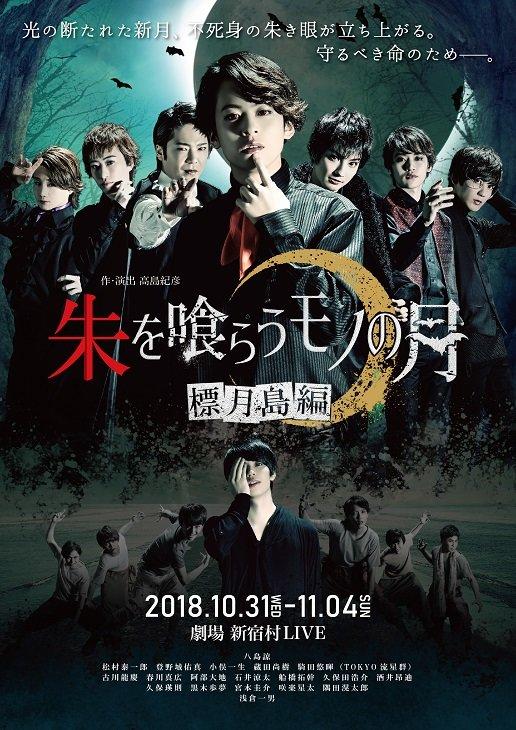 八島諒、松村泰一郎、登野城佑真ら出演『朱を喰らうモノの月』ビジュアル&配役が公開