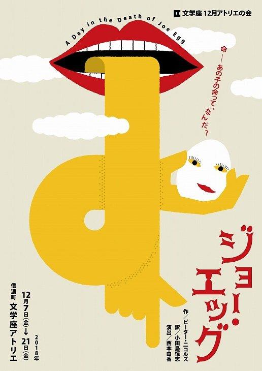 文学座アトリエの会12月公演は『ジョー・エッグ』演出は西本由香