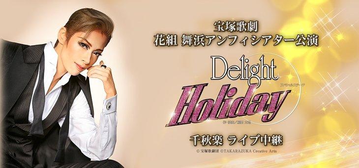 宝塚歌劇花組、舞浜アンフィシアター公演『Delight Holiday』の千秋楽をライブ中継