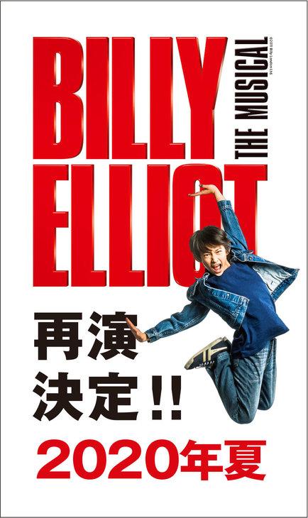 ミュージカル『ビリー・エリオット』2020年夏に再演決定!