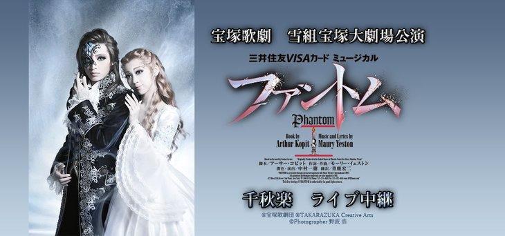 宝塚歌劇 雪組宝塚大劇場公演『ファントム』千秋楽ライブ中継
