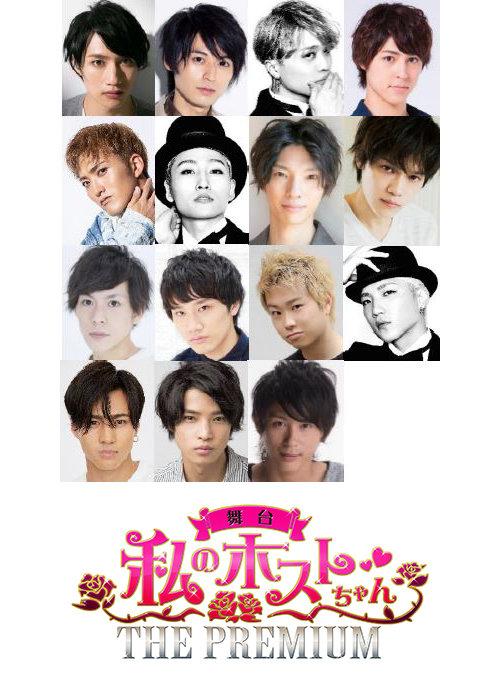 舞台『私のホストちゃん』第6弾に松本岳、 高本学、西野太盛ら出演