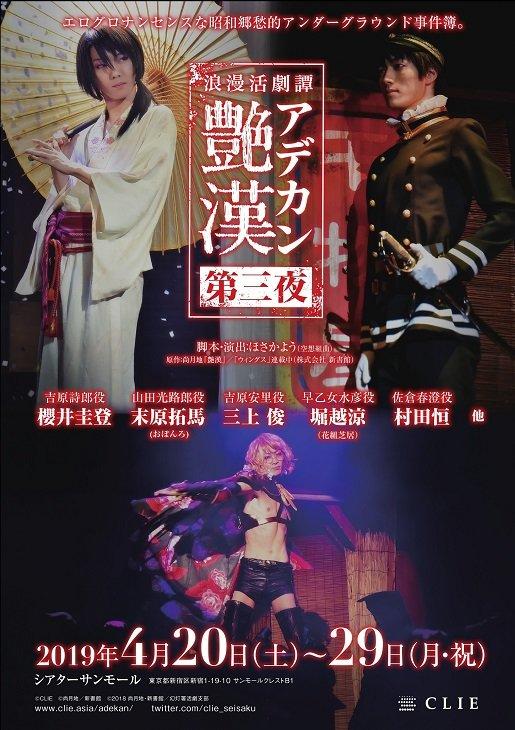 浪漫活劇譚『艶漢』第三夜で櫻井圭登、末原拓馬、三上俊らが再び集結
