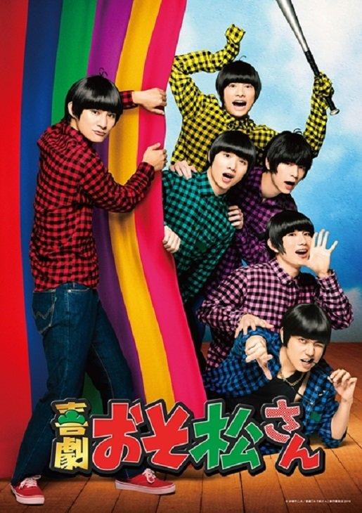 喜劇『おそ松さん』ビジュアル公開!6つ子の父母の登場も明らかに