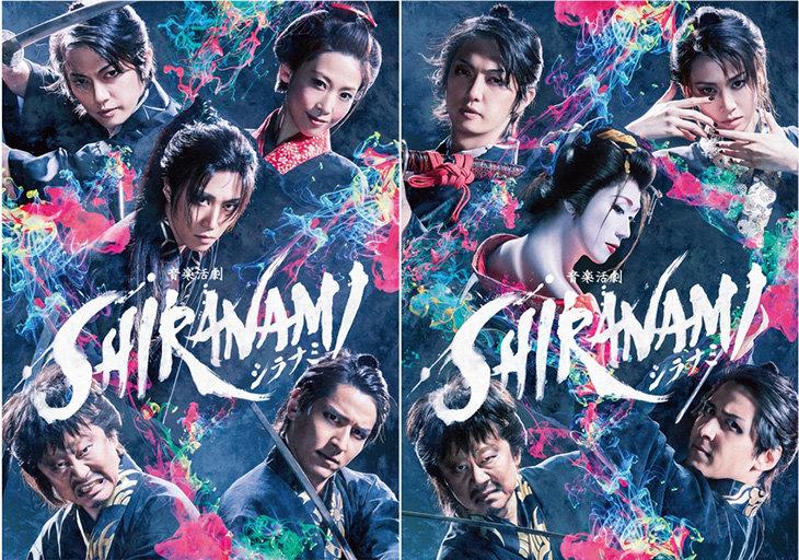 音楽活劇『SHIRANAMI』早乙女太一、龍真咲ら集うビジュアル公開