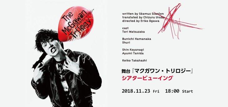 松坂桃李主演『マクガワン・トリロジー』一夜限りのシアタービューイング開催