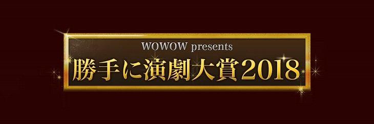 WOWOW「勝手に演劇大賞2018」新人賞&2.5次元部門を新設
