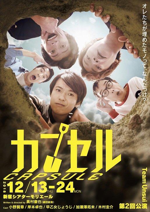 小野賢章、岸本卓也、早乙女じょうじによる『カプセル』12月に上演
