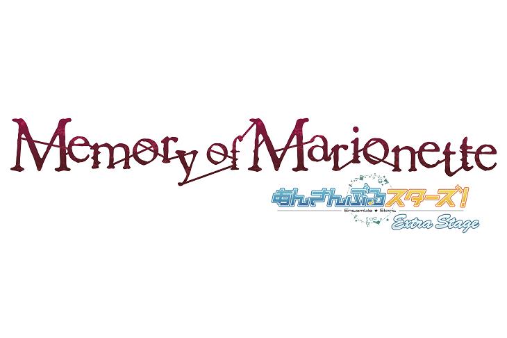 『あんステ』エクストラ・ステージ新作は「追憶*マリオネットの糸の先」ほか3本のイベントストーリーで構成