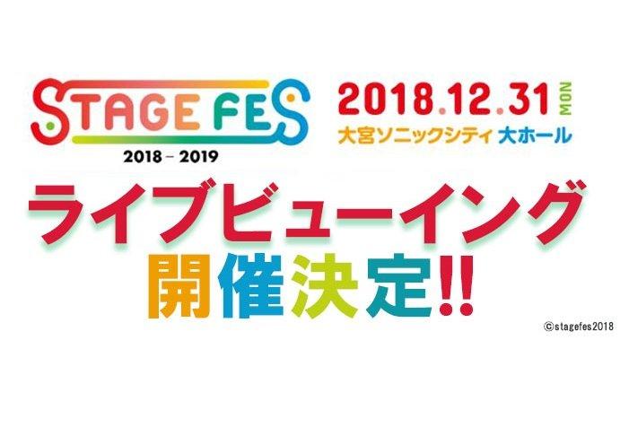 おそ松さん、キンプリ、ハイネ大集合!大晦日ライブイベント「STAGE FES 2018」ライブビューイング開催