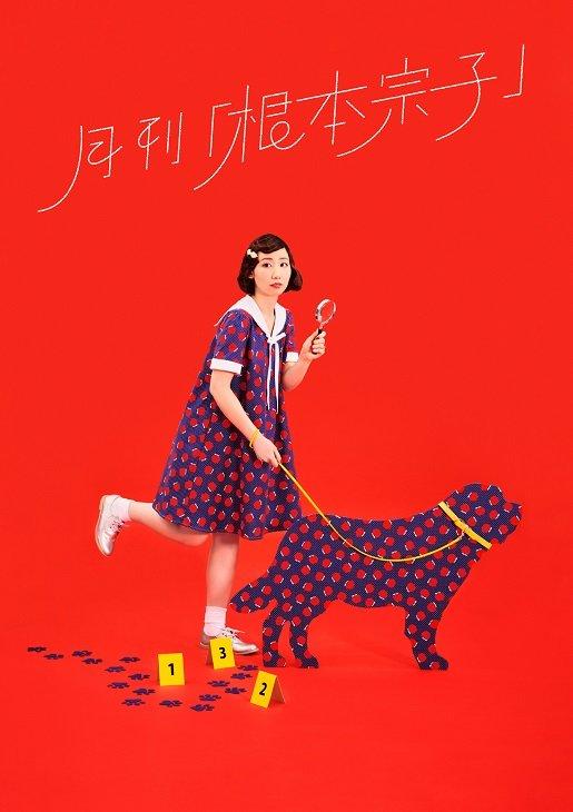 月刊「根本宗子」の新作公演を山岸聖太がドキュメンタリー映像に