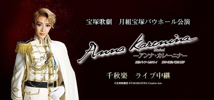 宝塚歌劇 月組宝塚バウホール公演『アンナ・カレーニナ』千秋楽ライブ中継