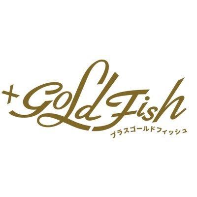 銀の次は金、西田大輔の『+GOLD FISH』清水葉月&松田凌のW主演で