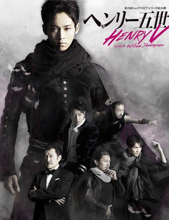 『ヘンリー五世』吉田鋼太郎×松坂桃李トークイベント開催