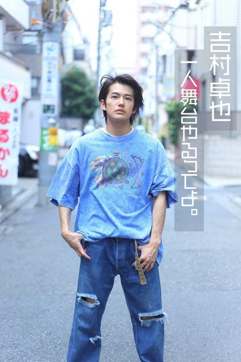 吉村卓也、芸歴10周年で初の一人舞台に挑戦「これまでをぶつけ、これからに繋げる」