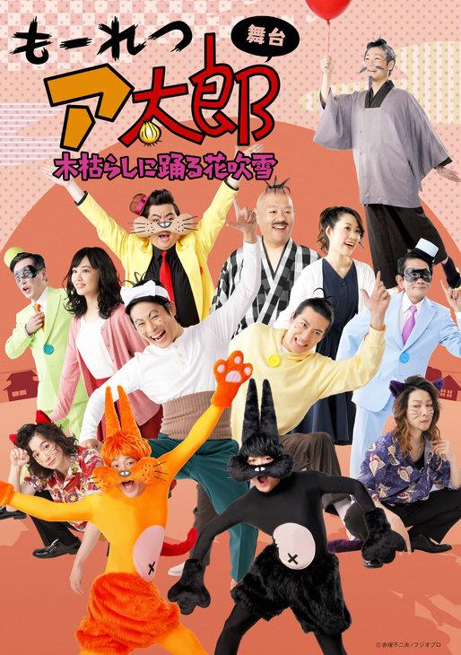 舞台『もーれつア太郎』ニャロメ役の磯貝龍虎ら飛び出すビジュアル第2弾公開