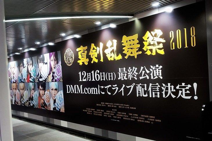 ミュージカル『刀剣乱舞』~真剣乱舞祭2018~ライブ配信告知の特大ポスターが渋谷に登場