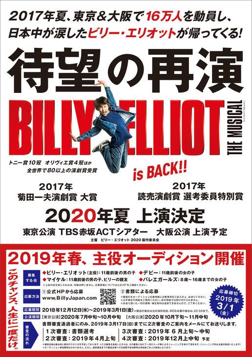ミュージカル『ビリー・エリオット』初演舞台写真_8