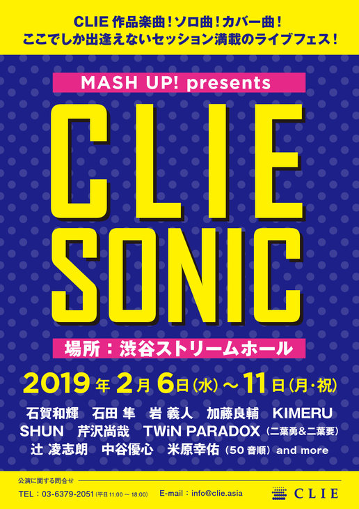 ACT×LIVE対バンイベント『CLIE SONIC』に『Like A』『ストリップ学園』出演者とTWiN PARADOXの参加が決定