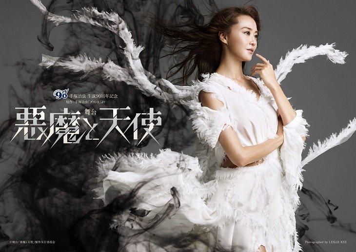観月ありさ主演で手塚治虫「ダスト8」を原作とした『悪魔と天使』上演決定
