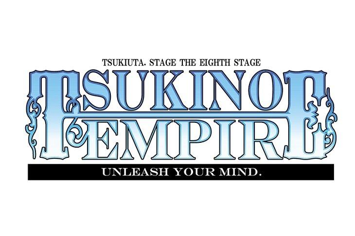 『ツキステ。』第8幕、2019年3月に上演決定!「ツキノ帝国」を舞台化