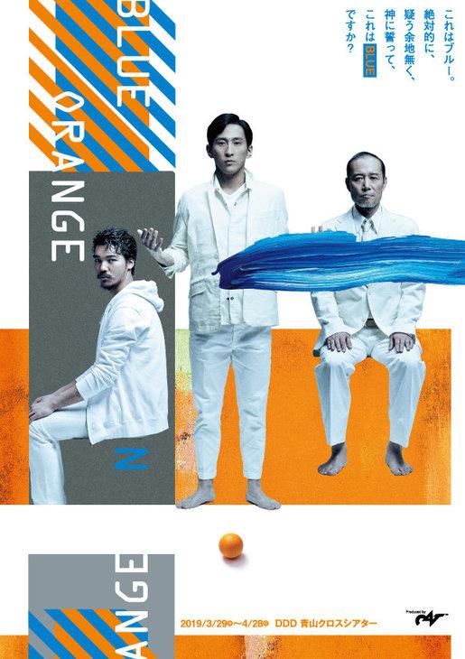 9年ぶりの再演『BLUE/ORANGE』成河、千葉哲也、章平で