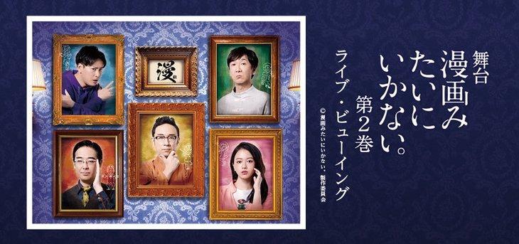 東京03×三代目JSB山下健二郎×山本舞香の舞台『漫画みたいにいかない。第2巻』でライブビューイング開催
