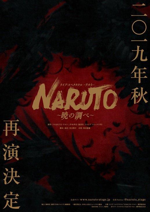 ライブ・スペクタクル「NARUTO-ナルト-」~暁の調べ~再演!松岡広大、佐藤流司、良知真次が再集結