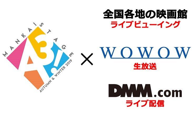 2.5次元史上初!『A3!』秋組&冬組公演の大千秋楽をライブビューイング、WOWOW、DMMで同時生中継