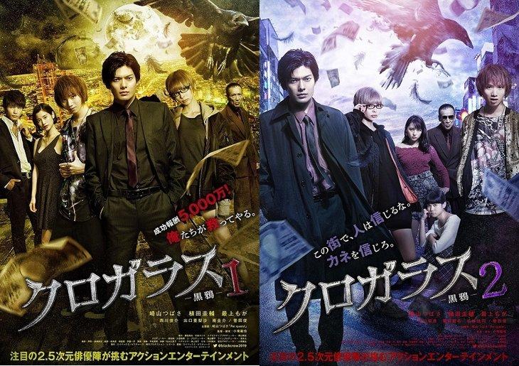 崎山つばさ、単独ライブで映画初主演作の予告編を解禁!『クロガラス』3月公開