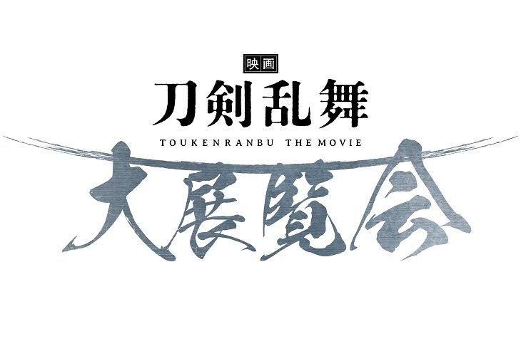 『映画刀剣乱舞』ネタバレあり!の大展覧会を東京・京都・愛知の3都市で開催