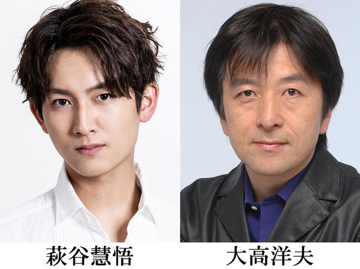 舞台『仮面ライダー斬月』-鎧武外伝-の追加キャストに萩谷慧悟&大高洋夫