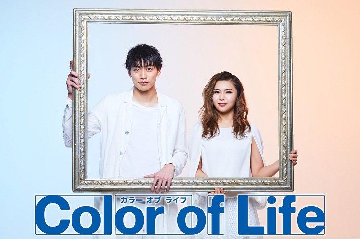 東啓介×青野紗穂で『Color of Life』再び「新時代のはじまりに世界の色を塗り替える」