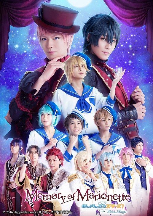 『あんさんぶるスターズ!エクストラ・ステージ』~Memory of Marionette~千秋楽でライブビューイング実施