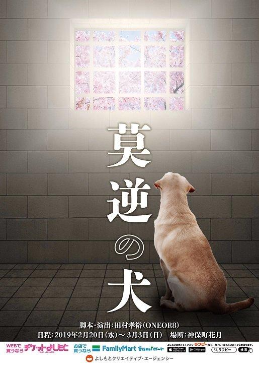 宮下雄也、矢部太郎(カラテカ)、板尾創路らで『莫逆の犬』2月上演