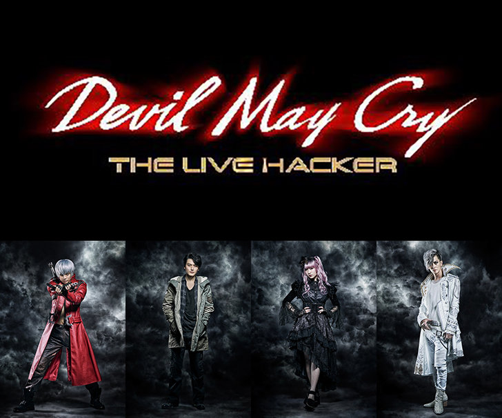 『DEVIL MAY CRY』馬場良馬、蕨野友也、グァンスらのビジュアル公開