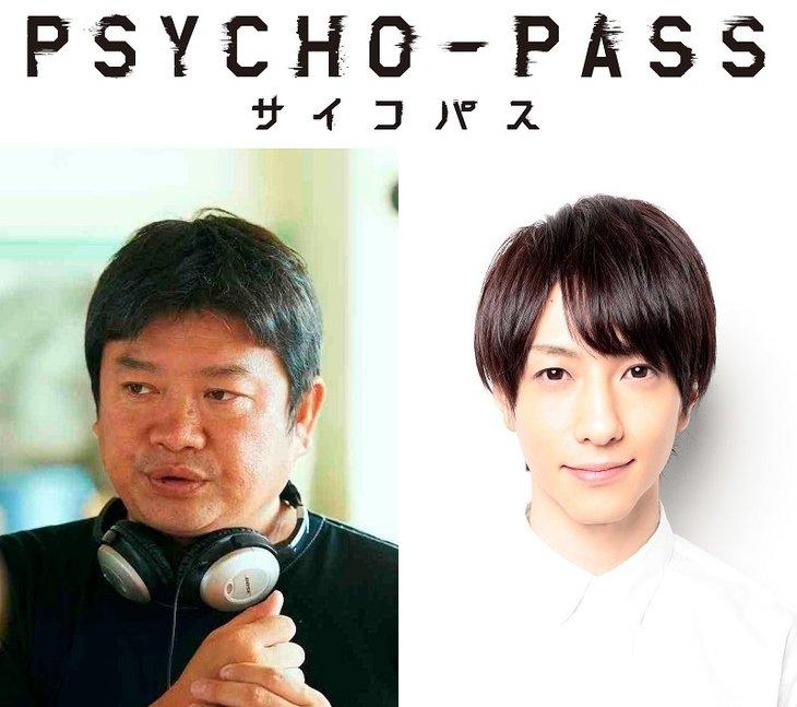 鈴木拡樹×本広克行×深見真で『PSYCHO-PASS サイコパス』2019年4月に舞台化!