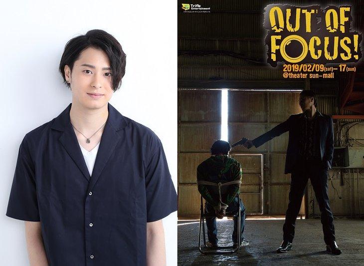 畠山遼主演『OUT OF FOCUS!』は男10人集うワンシチュエーションコメディ!