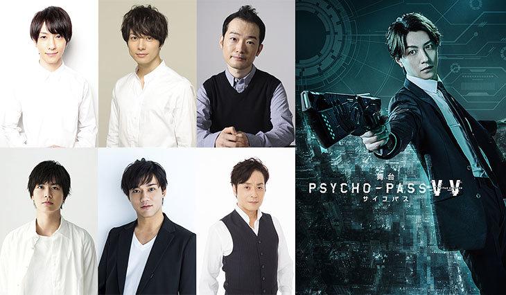 舞台版『PSYCHO-PASS』和田琢磨、中村靖日、多和田任益ら出演
