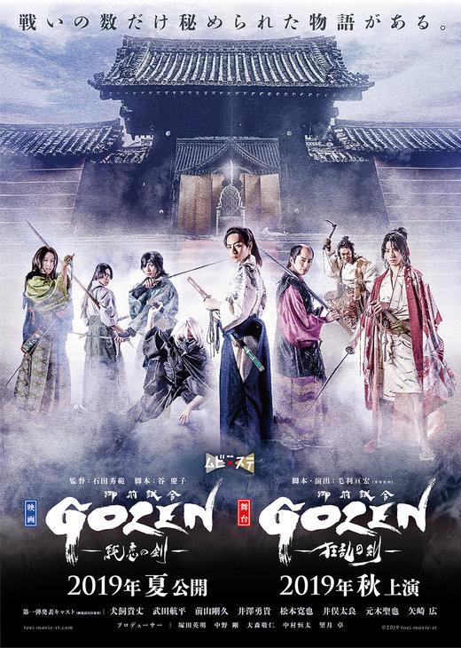 新プロジェクト【東映ムビ×ステ】始動!第1弾『GOZEN』に犬飼貴丈、矢崎広らが集結