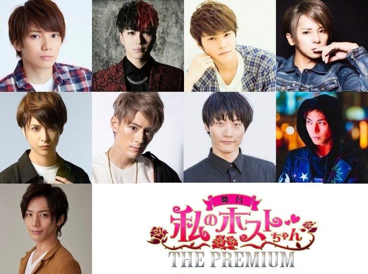 『私のホストちゃん THE PREMIUM』に松岡充、松下優也、古屋敬多ら過去シリーズよりゲスト出演決定
