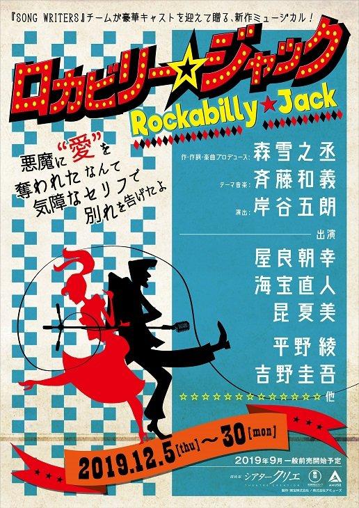 森雪之丞×岸谷五朗による新作『ロカビリー☆ジャック』主演は屋良朝幸
