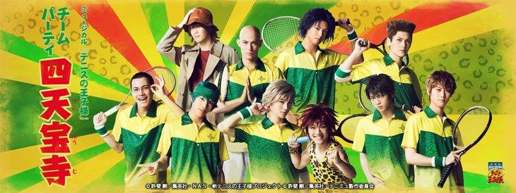 勝ったモン勝ち!ミュージカル『テニスの王子様』TEAM Party SHITENHOJI 5月に開催