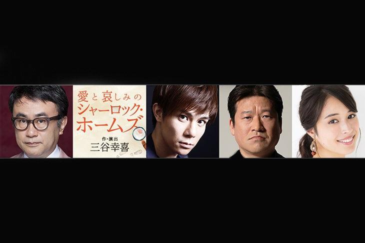 三谷幸喜の新作舞台『愛と哀しみのシャーロック・ホームズ』柿澤勇人×佐藤二朗×広瀬アリスで