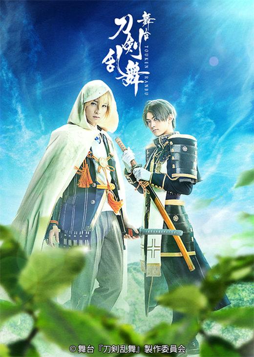 舞台『刀剣乱舞』シリーズ最新作 荒牧慶彦、和田雅成ら第1弾キャスト発表