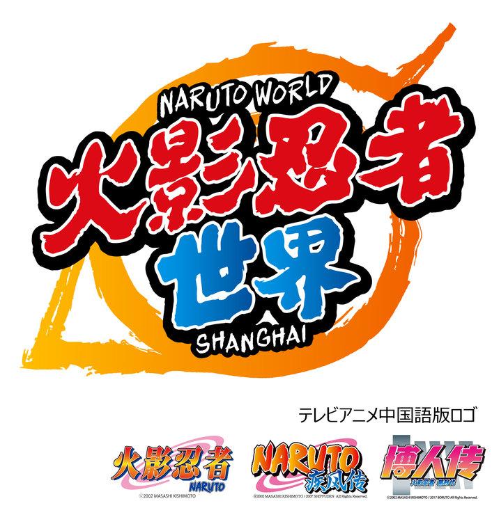ネルケプランニングが全面プロデュース『NARUTO-ナルト-』テーマパーク上海にオープン