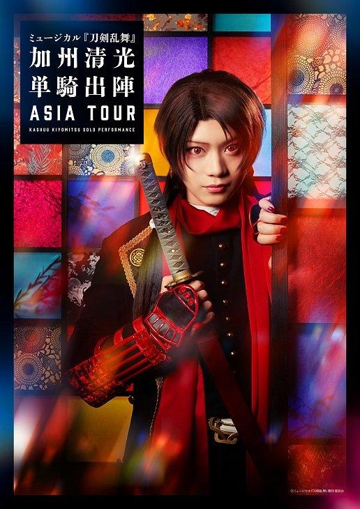 ミュージカル『刀剣乱舞』加州清光 単騎出陣 アジアツアーメインビジュアルを公開