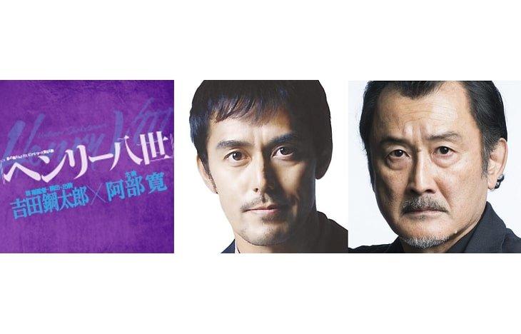 吉田鋼太郎×阿部寛『ヘンリー八世』2020年2月上演決定